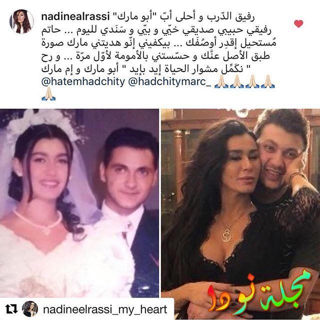 الممثلة نادين الراسي مع زوجها
