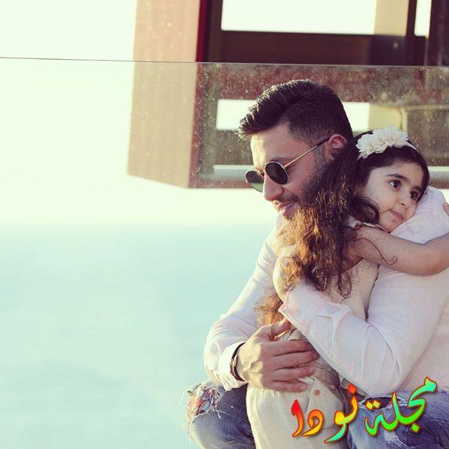 زياد برجي وابنته