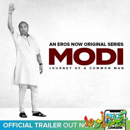 Modi Journey Of A Common Man