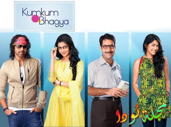 أبطال Kumkum Bhagya