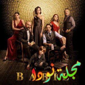 قصة مسلسل بابل الموسم الثاني معلومات وتقرير كامل وصور Babil