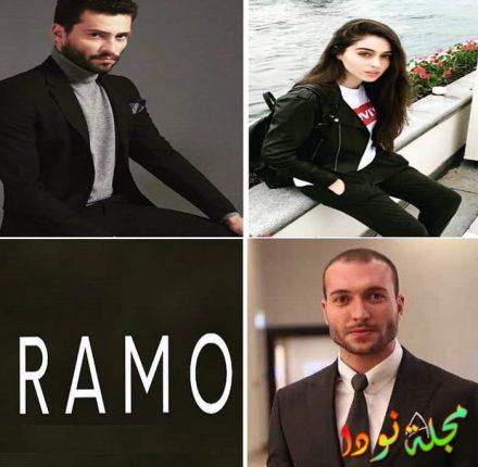 قصة مسلسل رامو وأبطاله
