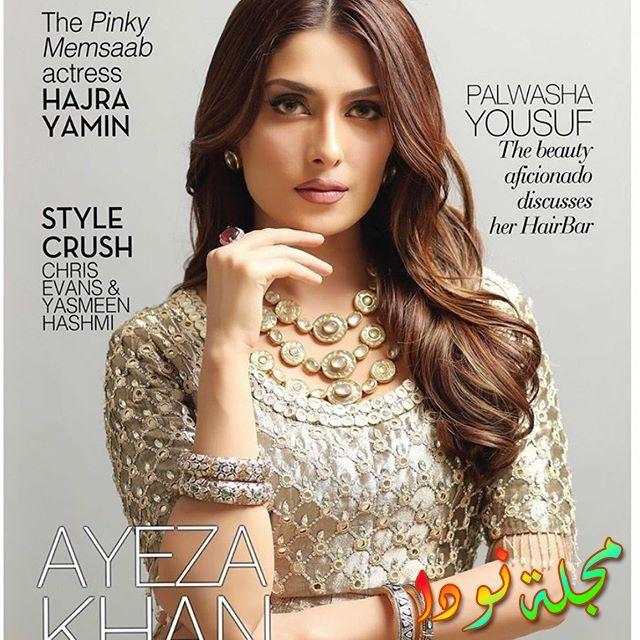 Ayeza Khan انستقرام