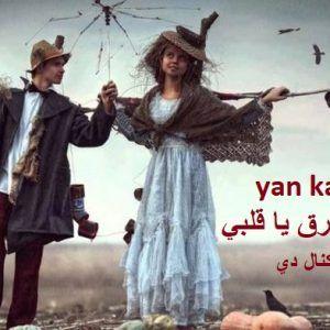 قصة مسلسل احترق يا قلبي تقرير وصور yan kalbim yan