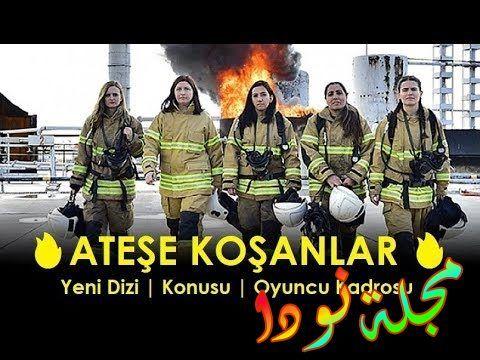 خمسة من نساء الإطفاء اصبحوا مشاهير