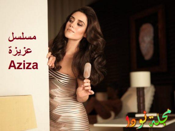 مسلسل عزيزة Aziza
