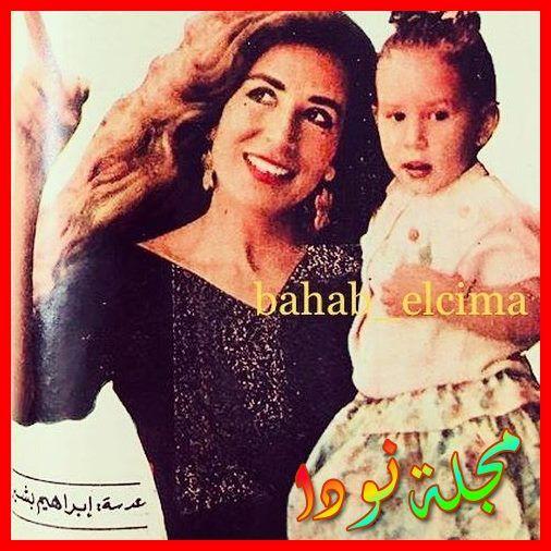 صورة إيناس الدغيدي وابنتها الوحيدة حبيبة