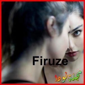 قصة مسلسل فيروزة Firuze معلومات وتقرير كامل وصور من الحلقات