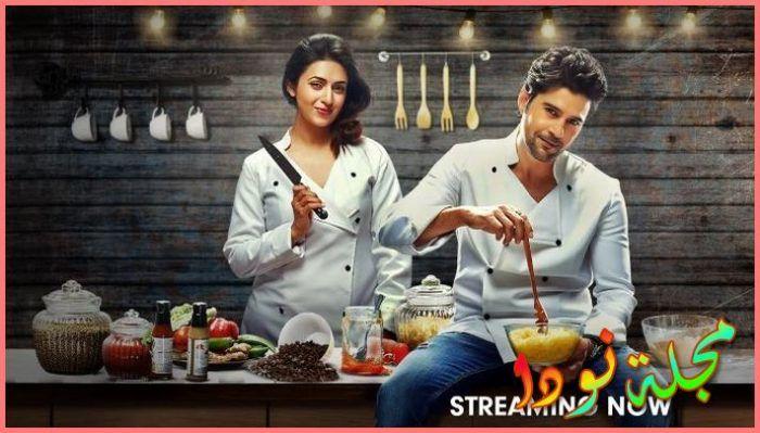 مسلسل كوميدي هندي رومانسي