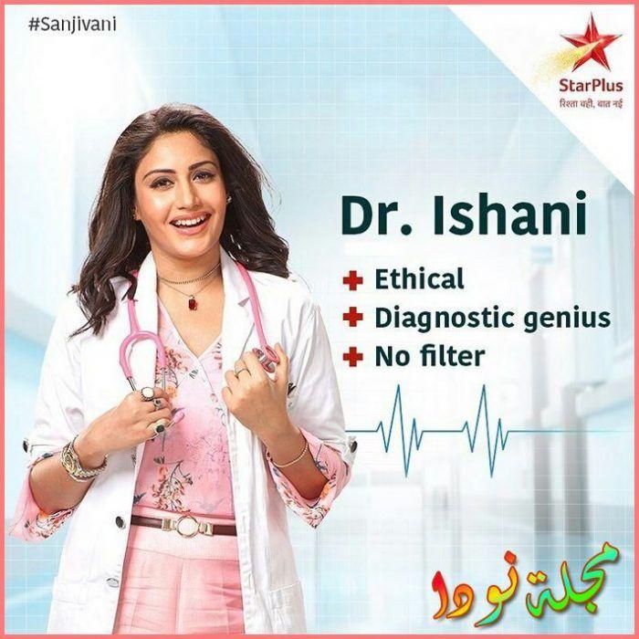 دكتور إشاني