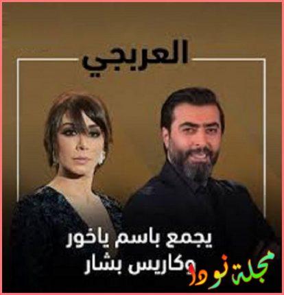 قصة مسلسل العربجي