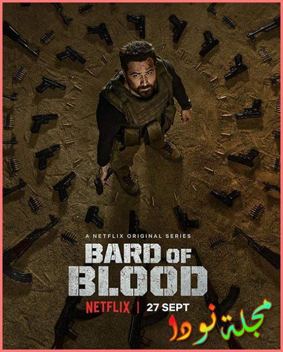 مسلسل شعر ودماء Bard Of Blood