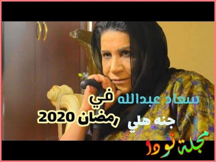 سعاد عبد الله رمضان 2020
