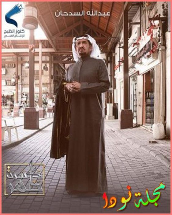 عبد الله السدحان