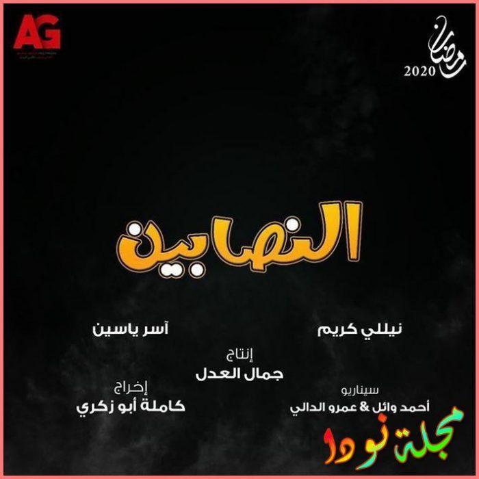 قصة مسلسل ب100 وش نيللي كريم