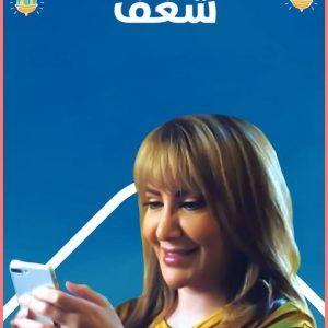 قصة مسلسل شغف رمضان 2020 و تقرير كامل