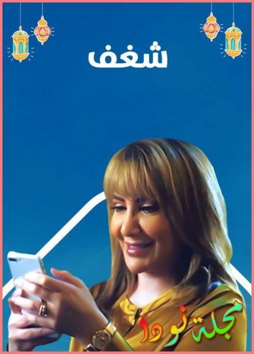 مسلسل الكويتي في سباق الرمضاني