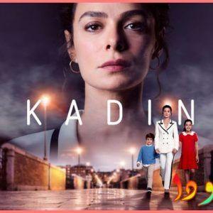 قصة مسلسل امرأة الجزء الثالث KADIN معلومات و تقرير كامل و صور عن المسلسل