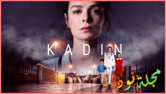 مسلسل امرأة Kadin