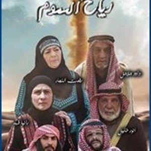 """قصة مسلسل رياح السموم """"البدوي"""" معلومات و تقرير كامل و صور عن المسلسل"""