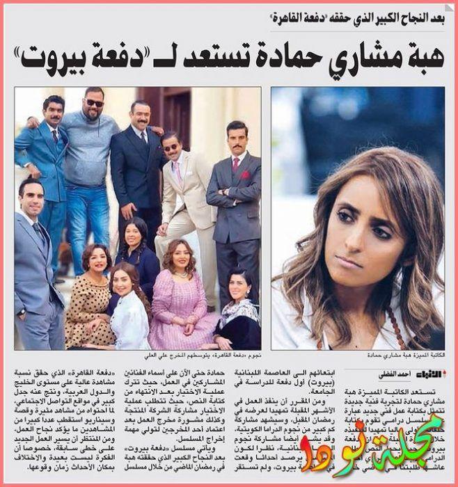 هبة مشاري حمادة تستعد ل «دفعة بيروت»