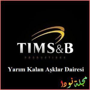 قصة مسلسل دائرة الحب الغير مكتملة تقرير كامل و صور Yarım Kalan Aşklar Dairesi
