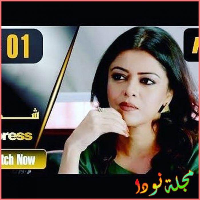 الممثلة الباكستانية Maria Wasti