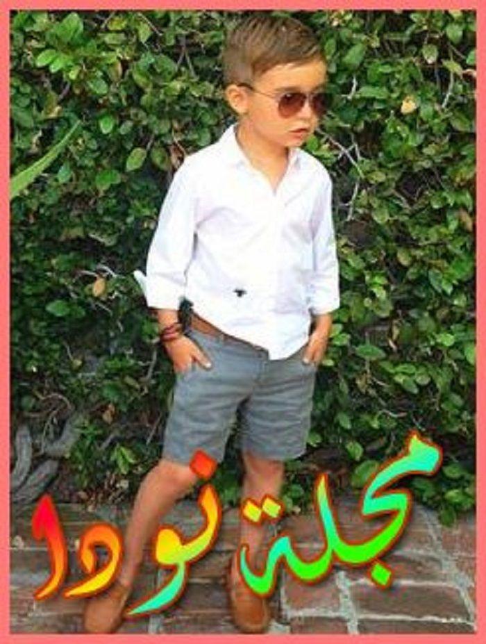 أحلى صور أزياء أطفال أولاد 2020