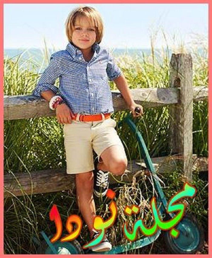 أختاري ملابس أولاد كبار صيف 2020