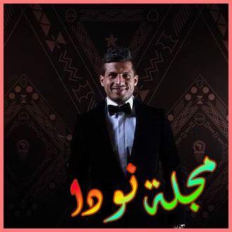 ألبوم صور طارق حامد