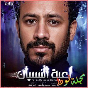 احمد داوود بطل لعبة النسيان