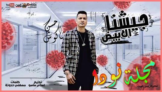 اغاني حسن شاكوش شعبي