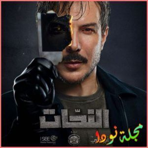 باسل خياط معلومات و صور و تقرير كامل