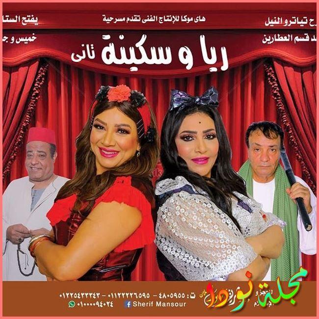برنامج بدرية الجديد رمضان 2020