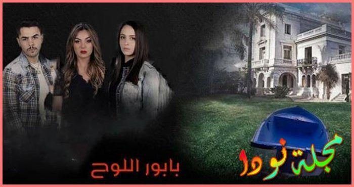 قصة مسلسل بابور اللوح الجزائري معلومات و تقرير كامل و صور عن المسلسل
