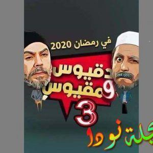 قصة مسلسل دقيوس ومقيوس الجزائري معلومات و تقرير كامل و صور