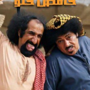 قصة مسلسل حامض حلو دراما إماراتية في رمضان 2021