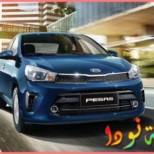كيا بيجاس 2020 مواصفات و أسعار و مميزات و عيوب السيارة و تقرير شامل