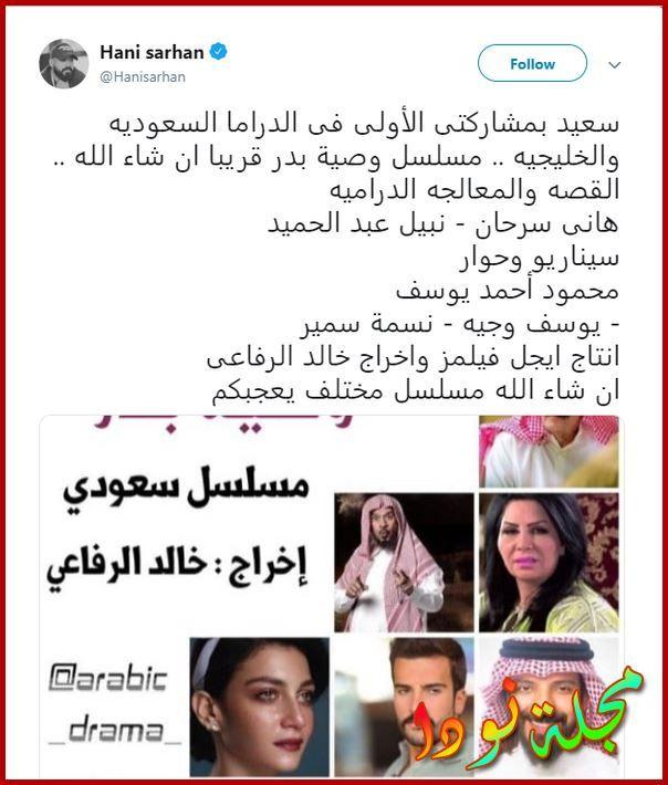 وصية بدر مسلسل سعودي جديد حول علاقة الآباء بالأبناء