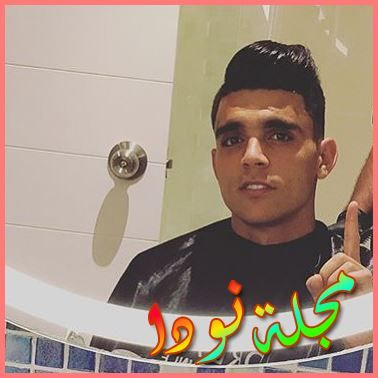 أشرف بن شرقي الاهلي