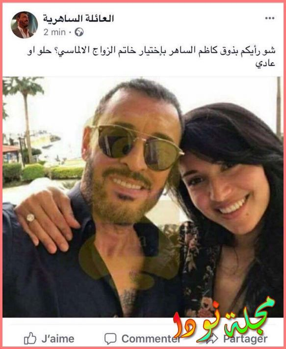 سارة التونسي وخطيبها كاظم الساهر