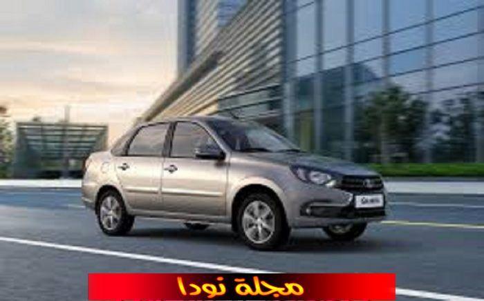 سيارات لادا جرانتا الجديدة في مصر
