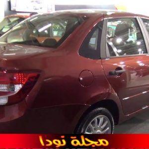 السيارة لادا جرانتا 2020 مواصفات و أسعار و مميزات و عيوب السيارة