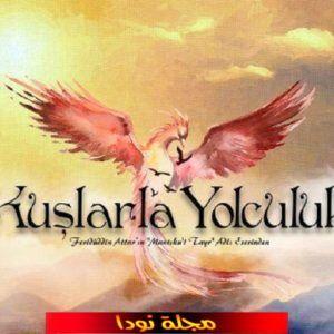 قصة مسلسل رحلة مع الطيور التركي تقرير كامل