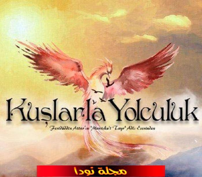 قصة مسلسل رحلة مع الطيور التركي تقرير كامل و صور عن المسلسل