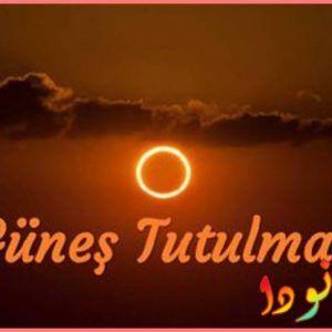 قصة مسلسل كسوف الشمس - التركي