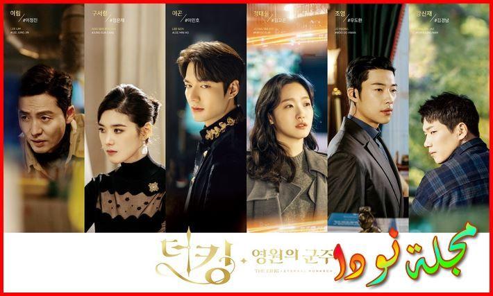 أبطال قصة مسلسل الملك الحاكم الأبدي
