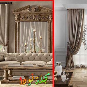 ستائر صالونات بسيطة تركية مودرن نبيتي وألوان جديدة