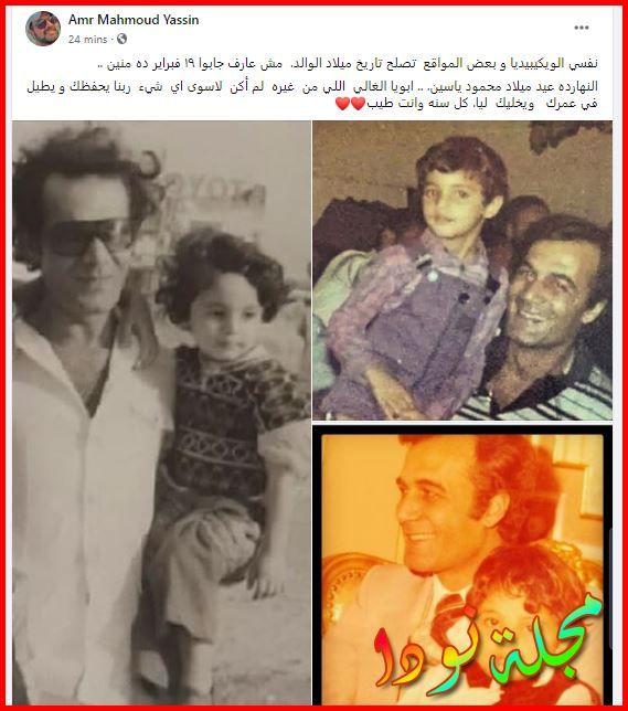 محمود ياسين معلومات عن عمره زوجة ديانة مسلسلات وقصة حياته