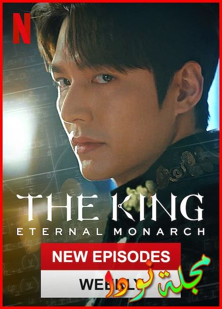 قصة مسلسل الملك الحاكم الأبدي
